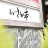 寿司 さか本 - メイン写真: