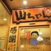 世界の山ちゃん - メイン写真: