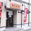 麺屋 むつ葉 - メイン写真: