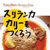 不思議香菜 ツナパハ - メイン写真: