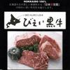 焼肉×食べ放題 豪徳寺 ひゃくてん - メイン写真: