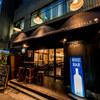 炭火バル 神田岩本町style - メイン写真: