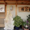 浦正鮨 - 外観写真:ちょっと贅沢な雰囲気の和風の店構え