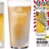 大阪横丁酒場 おいでや - メイン写真: