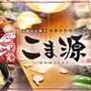 こま源 - メイン写真: