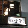 焼鳥 宮屋 - メイン写真: