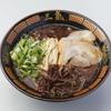 博多三氣 - 料理写真:焦がしにんにく負けん氣ラーメン