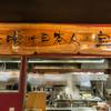 田所商店 - メイン写真: