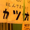 KATSUO  - メイン写真: