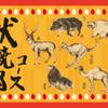 米とサーカス - メイン写真: