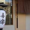 国産黒毛和牛 炭火焼肉 喜楽 - メイン写真: