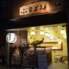 旨めし炙酒場 ぶらりん - メイン写真: