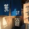 町田 うなぎ流木 - メイン写真: