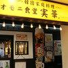 韓国家庭料理 オモニ食堂 実華 - メイン写真: