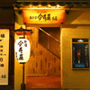 西新宿 今井屋本店 - メイン写真:
