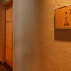 銀座 きた福 - メイン写真: