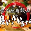 食べ放題専門店 腹いっぺいちゃん - メイン写真: