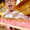 MEAT酒場 大衆ロッシーニ - メイン写真: