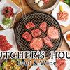 BUTCHER'S HOUSE Beef&Wine - メイン写真: