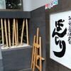 地鶏居酒屋 ぼんじり - メイン写真: