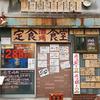 定食酒場食堂 - メイン写真:外観
