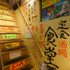 定食酒場食堂 - メイン写真:内観2