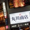 丸川商店 - メイン写真: