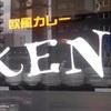 欧風カレーKEN - メイン写真: