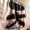 天ぷら あまぎ - メイン写真: