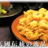 銀座 天國 - 料理写真: