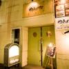 梅酒 焼酎だいにんぐ かくれんぼ - メイン写真: