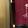 祇園 さゝ木 - メイン写真: