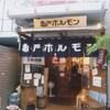 亀戸ホルモン - 外観写真:恵比寿駅西口から徒歩3分。新鮮なホルモンを食べたさに行列ができていることも!