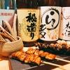 うな串 焼鳥 う福 - メイン写真: