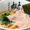 芳醇煮干 麺屋 樹 - メイン写真:
