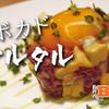 下北沢 肉バル Bon - メイン写真: