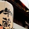 焼肉屋 牛蔵 - メイン写真: