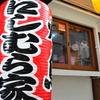 炭焼酒場にしむら家 - メイン写真: