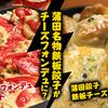 肉&餃子バル TSUBASA - メイン写真: