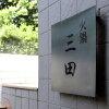 火鍋 三田 - メイン写真: