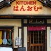 KITCHENはんおむ - メイン写真: