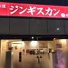 北海道ジンギスカン - メイン写真: