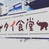 用賀タイ食堂 - 外観写真:外観写真