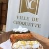ヴィレ・デ・クロケット - 料理写真: