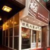 新宿食肉センター 極 - 外観写真: