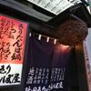 秋田きりたんぽ屋 - メイン写真: