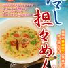 麺屋 博まる - メイン写真: