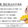 三英傑手羽先 全国銘酒居酒屋 JAPANESE BAR - メイン写真: