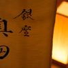 銀座 奥田 - メイン写真: