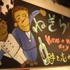 ガブ飲みビストロ酒場 ねぎらいや - メイン写真: